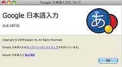 googleime.jpg