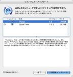 ソフトウェア・アップデートScreensnapz001