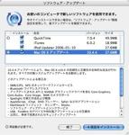 ソフトウェア・アップデートScreensnapz006