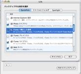 Backupscreensnapz003