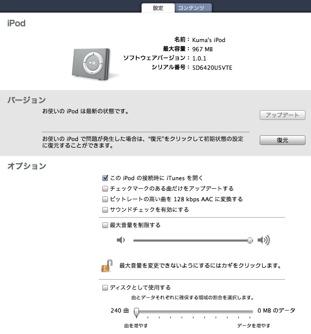 Itunesscreensnapz005-2