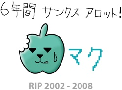 Maku Rip 2002 2008 Img-Tm