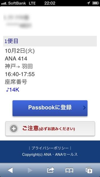 Passbooktouroku